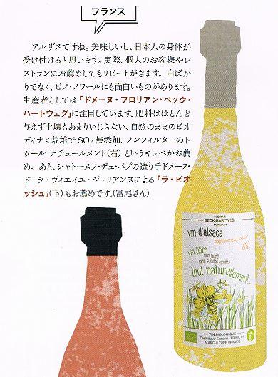 revue Japon 15janv2015_rogné_beck-hartweg